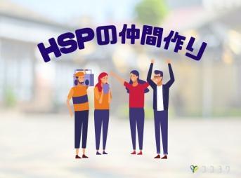 HSPの仲間作り