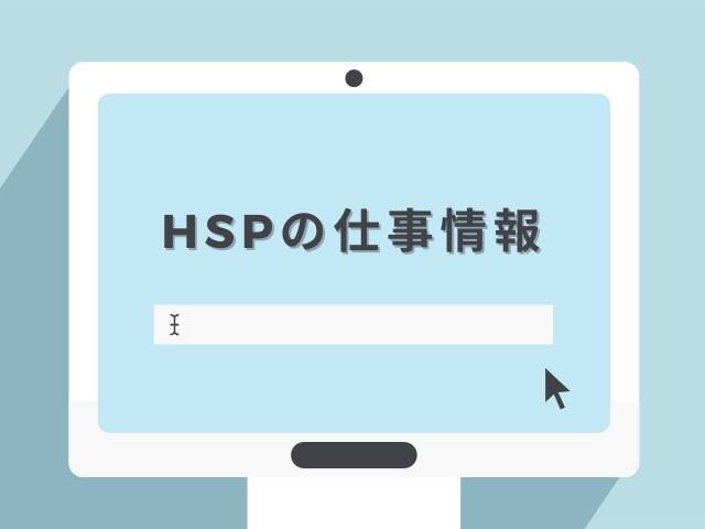 HSPの仕事情報