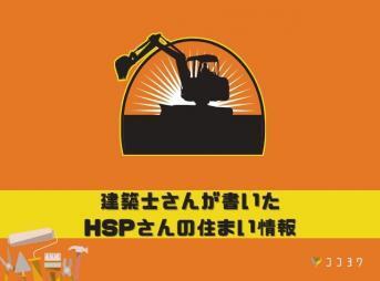 HSPの住まい情報