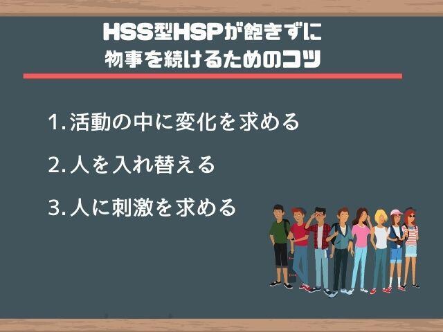 HSS型HSPは変化のある人と付き合おう