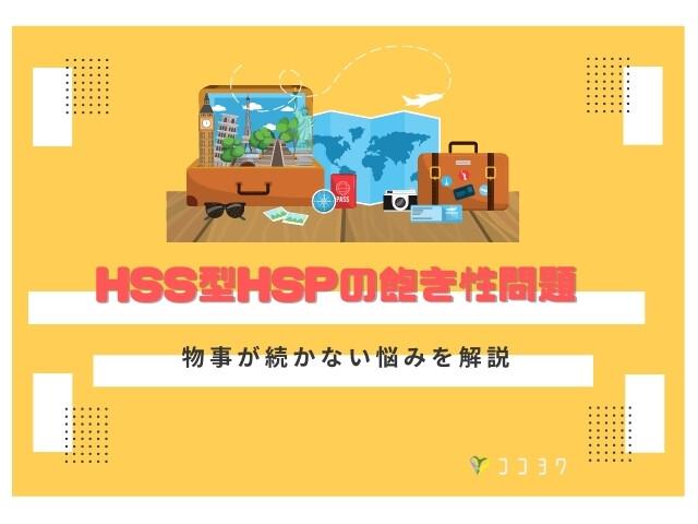 HSS型HSPの飽き性