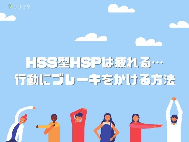 HSS型HSPは疲れる