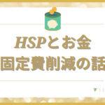 HSPとお金の話