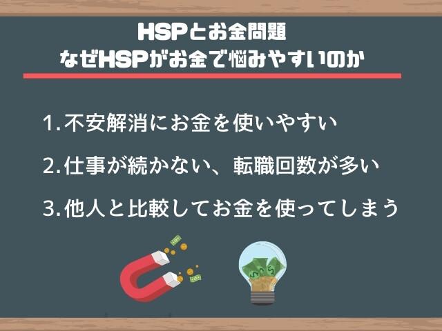 HSPはお金で悩みやすい