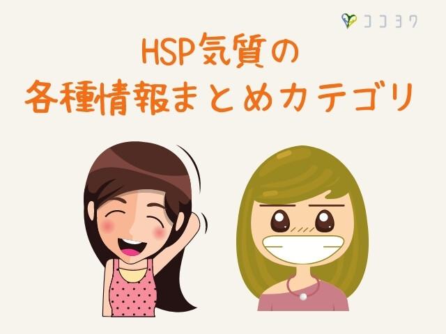 HSP気質の各種情報まとめ