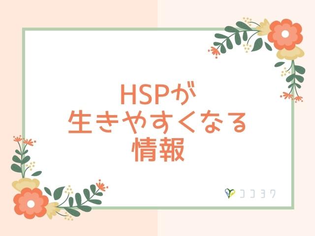 HSPが生きやすくなる情報