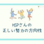 HSPの努力の方向性