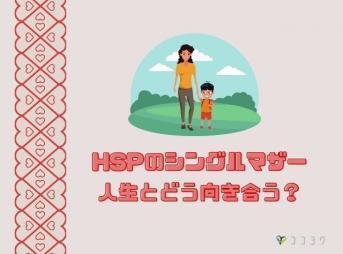 HSPのシングルマザー