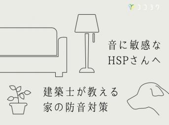 音に敏感なHSP