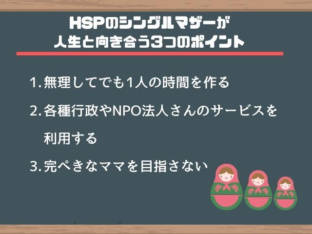 HSPのシングルマザーは心に余裕を持とう