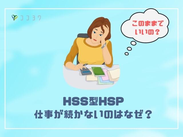 HSS型HSPの仕事が続かない理由