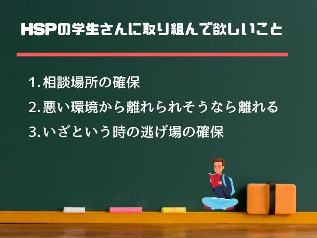 HSPの学生さんは理解者がポイント
