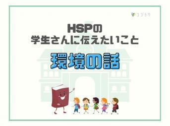 HSPの学生さんに伝えたいこと