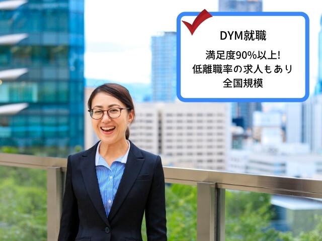 DYM就職について