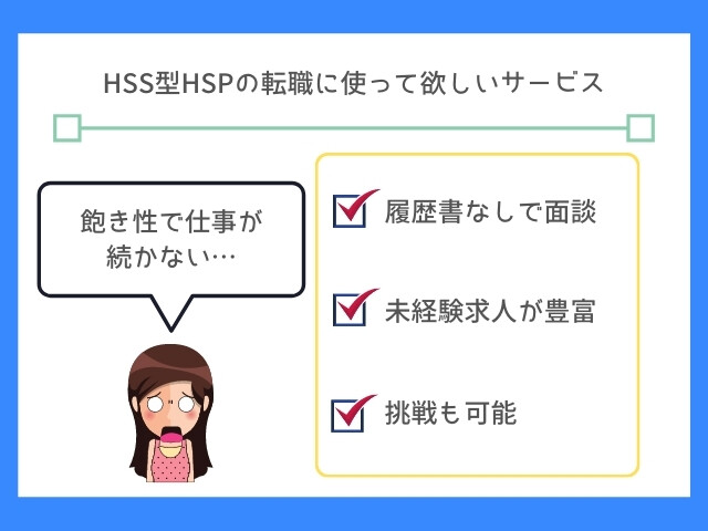HSS型HSPは刺激と仕事の関係性を考えよう