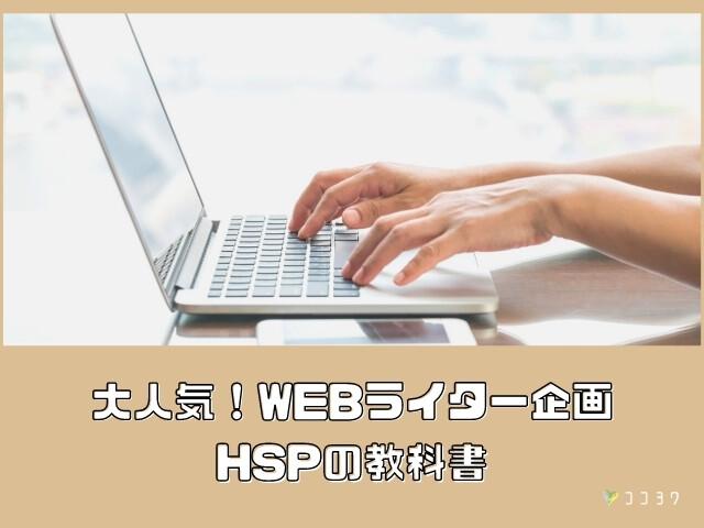 WEBライター企画20210314