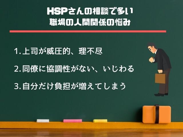 HSPさんに多い職場の人間関係の悩み