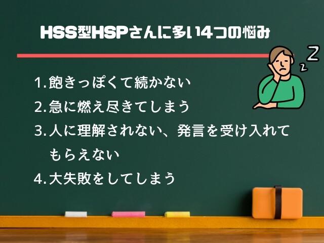HSS型HSPは飽きやすい、燃え尽きやすい