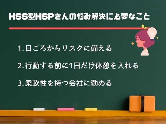 HSS型HSPには理解者が必要