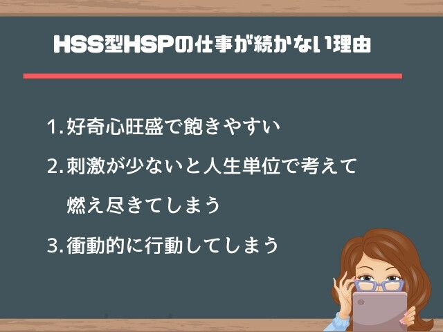 HSS型HSPは飽き性なのが悩み