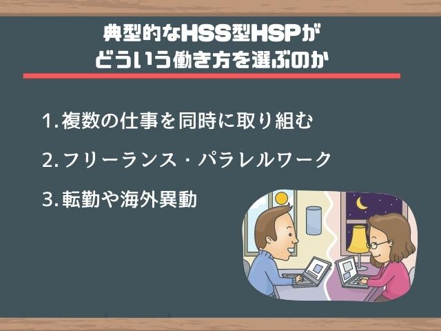 HSS型HSPは忙しく働く方が多い