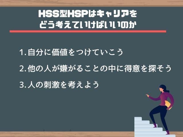 HSS型HSPの得意は他の人の得意じゃない