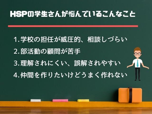 HSPの学生さんから多かった相談例