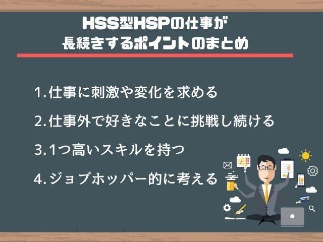 HSS型HSPは飽きる前提で仕事に取り組もう