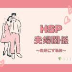 HSPの夫婦関係