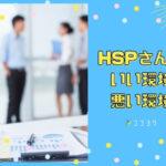 HSPのいい環境、悪い環境