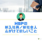 HSPの新入社員
