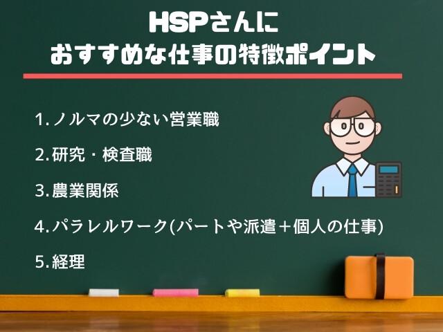 ちょっと意外なHSPさんにおすすめの仕事