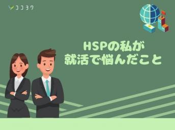 HSPが就活で悩んだこと