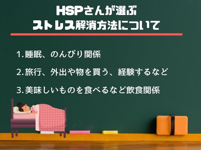 HSPさんはのんびりしたい