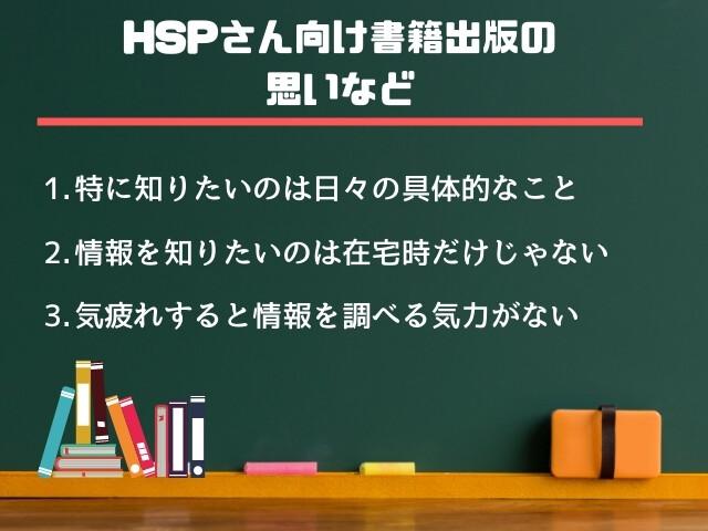 HSPさん向けに書籍は書きたかった