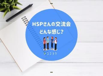 HSPさんの交流会