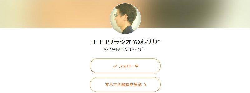 Voicyページ