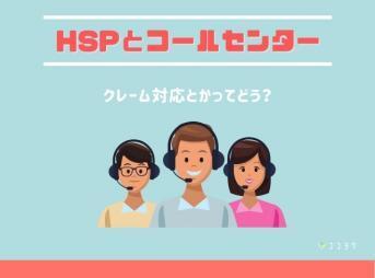 HSPさんとコールセンター