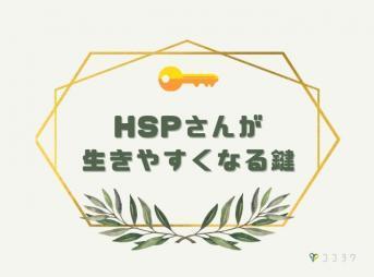 HSPさんが生きやすくなる鍵