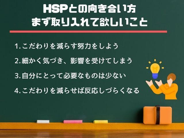 HSPさんは細かいこだわりを減らそう