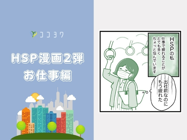 HSPの仕事漫画