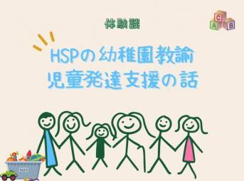 HSPの幼稚園教諭