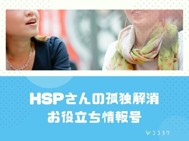HSPの孤独解消号