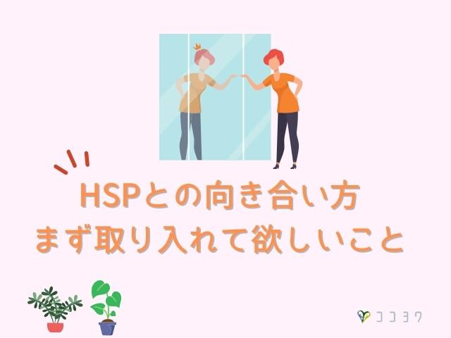 HSPとの向き合い方