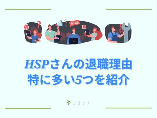 HSPさんの退職理由
