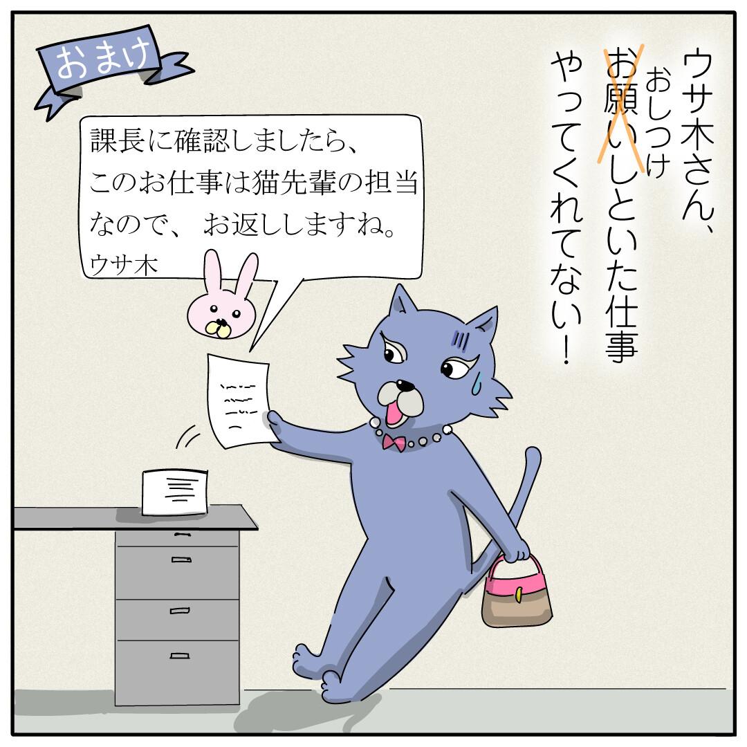HSP仕事動物漫画その10