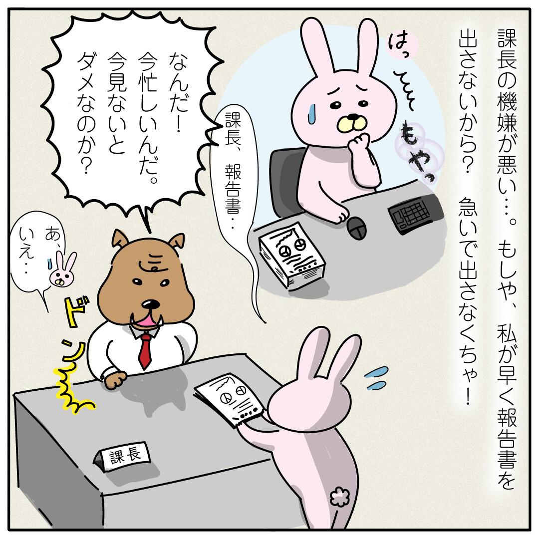 HSP仕事動物漫画その2