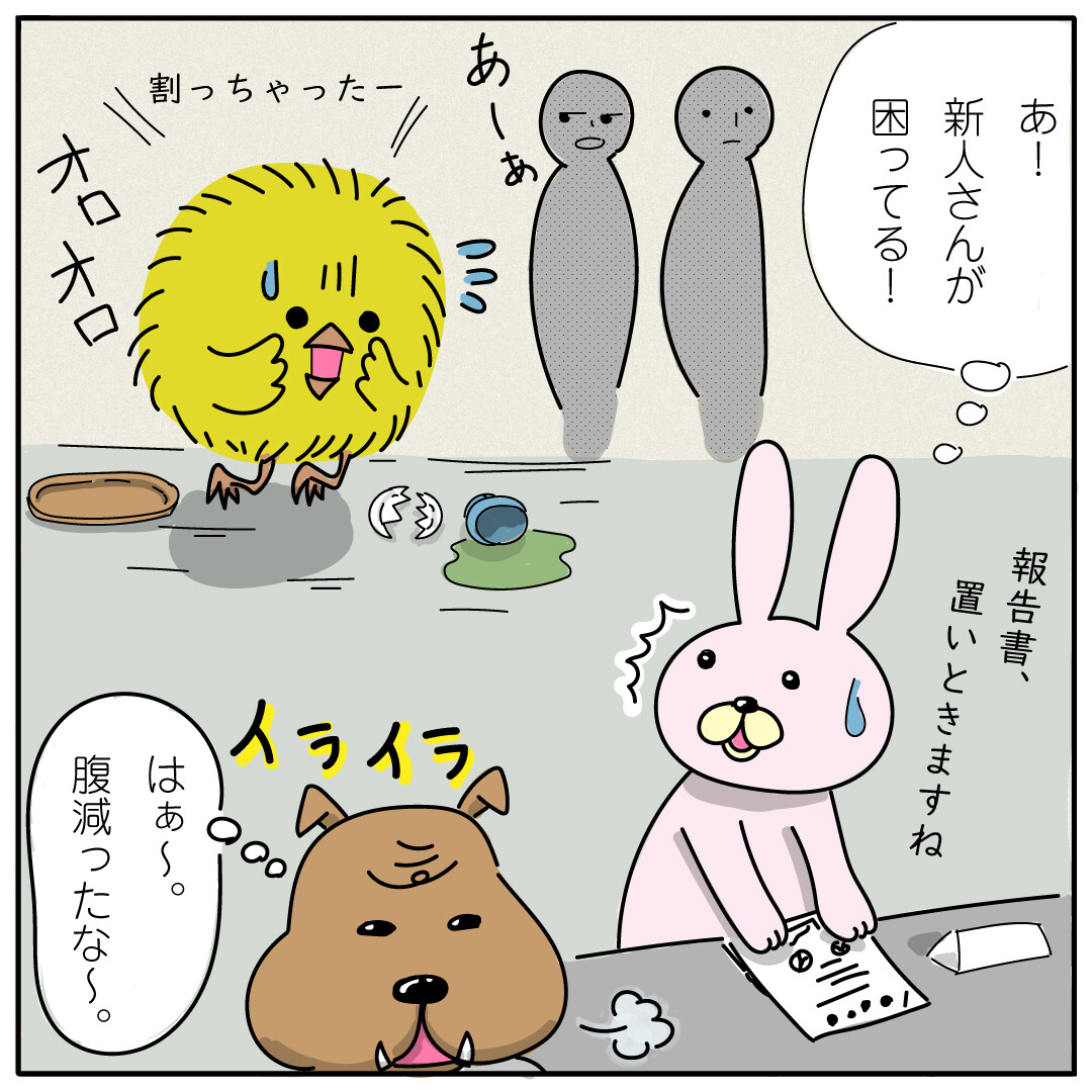 HSP仕事動物漫画その3
