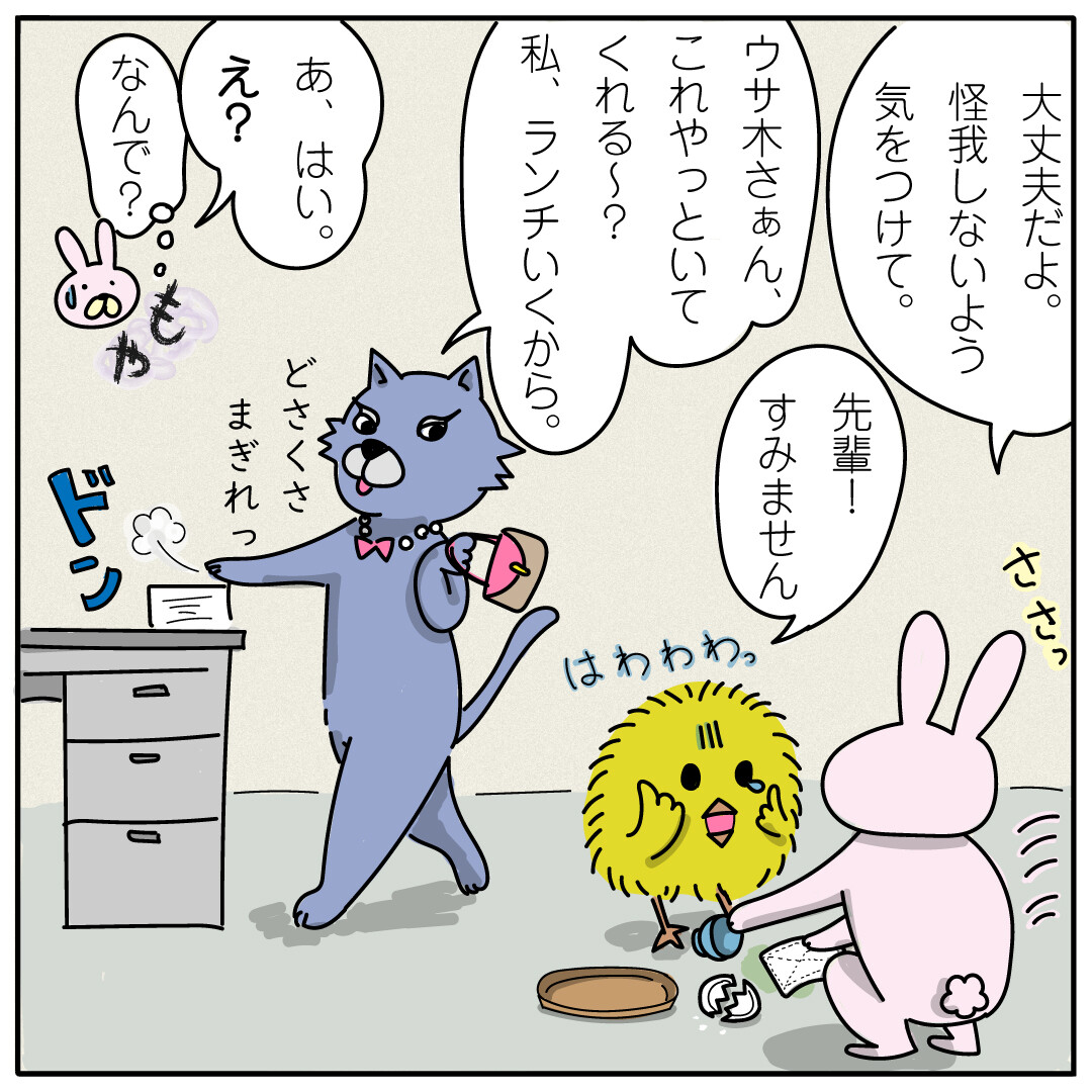 HSP仕事動物漫画その4
