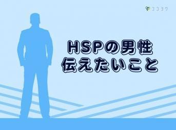 HSPの男性に伝えたいこと